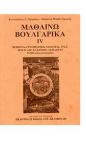 Μαθαίνω βουλγαρικά (Τέταρτος Τόμος)