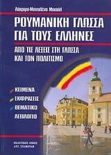 Ρουμανικη γλώσσα για τους Έλληνες