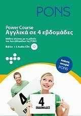 Αγγλικά σε 4 Εβδομάδες. Pons Power course