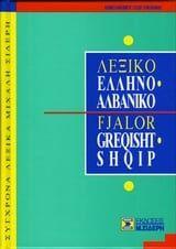 Ελληνοαλβανικό λεξικό