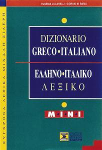Ελληνο - Ιταλικό (Mini)