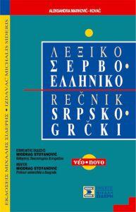 Σερβοελληνικό λεξικό