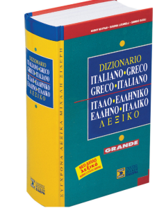 Ιταλοελληνικό-Ελληνοϊταλικό λεξικό Σίδερης GRANDE
