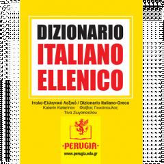 Dizionario Italiano Ellenico. ΙταλοΕλληνικό λεξικό Perugia