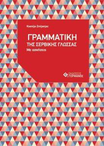 Γραμματική της Σερβικής Γλώσσας με ασκήσεις