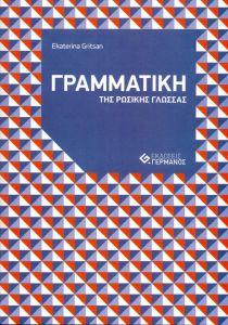 Η Γραμματική της Ρωσικής Γλώσσας με ασκήσεις.