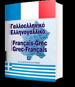 Γαλλο Ελληνικό - Ελληνο Γαλλικό Λεξικό