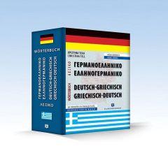 Συγχρονο Γέρμανο-Ελληνικό Έλληνο-Γερμανικό Λεξικό (2η έκδοση Συμπληρωμένη)