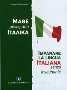 Μάθε Μόνος Σου Ιταλικά