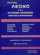 Αγγλοελληνικό και ελληνοαγγλικό λεξικό της σύγχρονης οικονομίας, θεωρητικής και εφαρμοσμένης. Σταφυλίδης