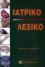 Ιατρικό λεξικό με CD-ROM, Αγγλοελληνικό - Ελληνοαγγλικό. Σταφυλίδης