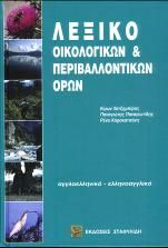 Αγγλοελληνικό - ελληνοαγγλικό Λεξικό οικολογικών και περιβαλλοντικών όρων. Σταφυλίδης