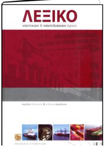 Λεξικό ναυτικών και ναυτιλιακών όρων με CD-ROM, ΑγγλοΕλληνικο & ΕλληνοΑγγλικο Σταφυλίδης