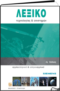 Λεξικό Τεχνολογίας και Επιστημών, Αγγλοελληνικό και Ελληνοαγγλικό