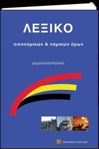 Λεξικό οικονομικών & νομικών όρων γερμανοελληνικό. Σταφυλίδης