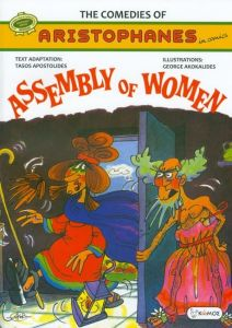 Assembly of Women (Οι εκκλησιάζουσες)