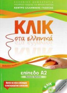 Κλικ Στα Ελληνικά Επίπεδο Α2 : Βιβλίο Μαθητή & Cd