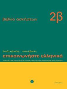 Επικοινωνήστε Ελληνικά 2Β - Βιβλίο Ασκήσεων (WorkBook)