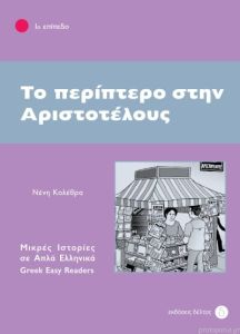 Το Περίπτερο Στην Αριστοτέλους - 1ο Επίπεδο