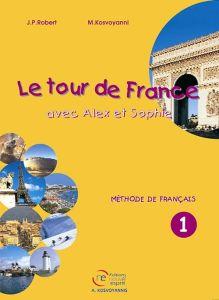 Le tour de France avec Alex et Sophie. Livre de l'eleve