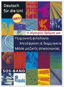 Deutsch fur die Uni NEU: SOS-Band