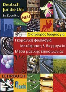 Deutsch fur die Uni NEU: Lehrbuch