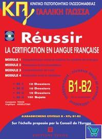 Κρατικό Πιστοποιητικό Γλωσσομάθειας Γαλλική Γλώσσα B1 & B2:  Professeur ( Corriges & transcriptions & 4 CD'S)