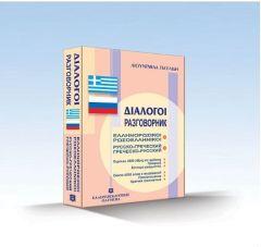 Διάλογοι ΕλληνοΡώσικοι - ΡώσοΕλληνικοί