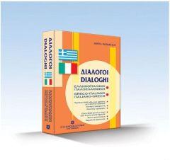 Διάλογοι ΕλληνοΙταλικοί - ΙταλοΕλληνικοί