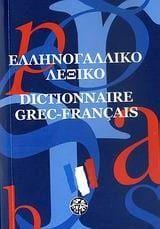 Ελληνο Γαλλικό Λεξικό (Pocket)