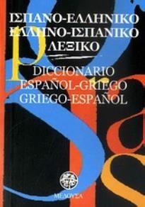 Ισπανοελληνικό - Ελληνοισπανικό λεξικό (Pocket)