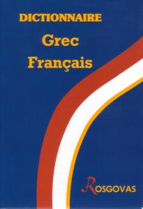 Ελληνο-Γαλλικό Λεξικό Rosgovas
