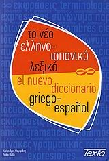 EλληνοIσπανικό λεξικό Texto