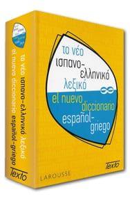 ΙσπανοΕλληνικό λεξικό Texto