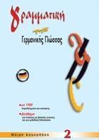 Γραμματική της Γερμανικής Γλώσσας 2