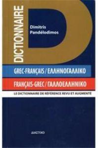 Γαλλοελληνικό - Ελληνογαλλικό Λεξικό Poche 2η έκδοση