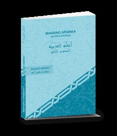 Μαθαίνω Αραβικά A2 (+ online Audio)
