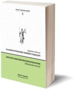 Ελληνογερμανικό-Γερμανοελληνικό Νομικό Γλωσσάρι-Δημόσιο(Τόμος II)