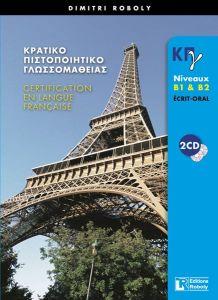 Κρατικό Πιστοποιητικό Γλωσσομάθειας-Επίπεδο Β1-Β2. Βιβλίο Μαθητή
