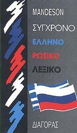 Ελληνορωσικό Λεξικό Mandeson