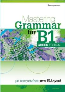 Mastering Grammar for B1: Grammar (Greek Edition)