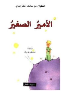 Al-Amir as-saghir (The Little Prince)(Arabic Version)