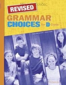 Choices for D Class - REVISED Grammar