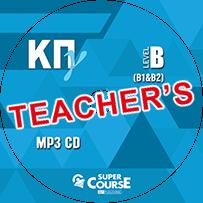 ΚΠΓ B1&B2 10 (8+2) Complete Integrated Practice Tests: Mp3 Cd (ΠΡΟΣΟΧΗ Μόνο Ακουστικό Υλικό)