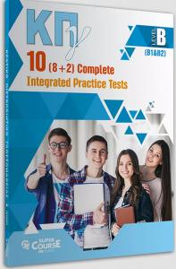 ΚΠΓ B1&B2 10 (8+2) Complete Integrated Practice Tests: Student's Book (Βιβλίο Μαθητή)