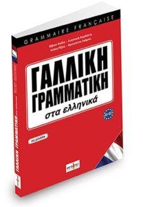 Γαλλική Γραμματική στα Ελληνικά