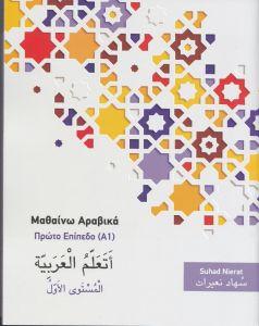 Μαθαίνω Αραβικά A1 & Online Audio