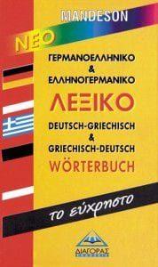 ΓερμανοΕλληνικό & ΕλληνοΓερμανικό Λεξικό (Το Εύχρηστο)