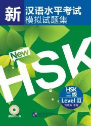 Simulated Tests of the New HSK: Level 2