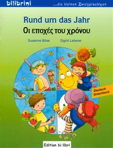 Rund um das Jahr - Οι εποχές του χρόνου ( Απο 2 ετών)